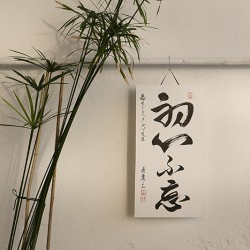 Calligraphie de Pascal Krieger